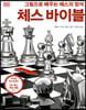 DK 체스 바이블