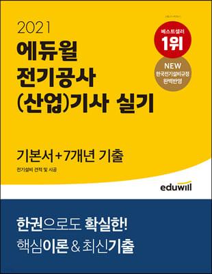 2021 에듀윌 전기공사(산업)기사 실기 기본서+7개년 기출 전기설비 견적 및 시공