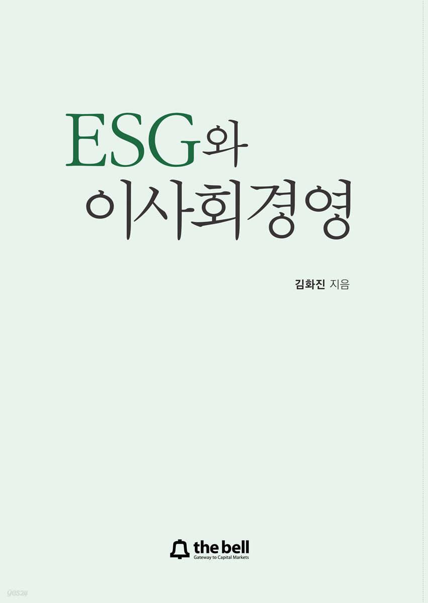 ESG와 이사회경영