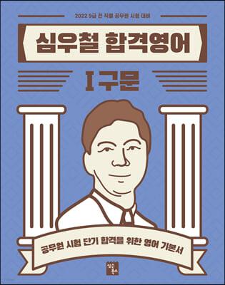 2022 심우철 합격영어 1 구문