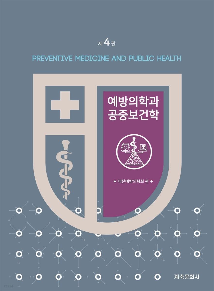 예방의학과 공중보건학 세트