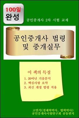 100일완성 공인중개사 법령 및 중개실무