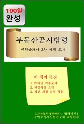 100일완성  부동산 공시법령