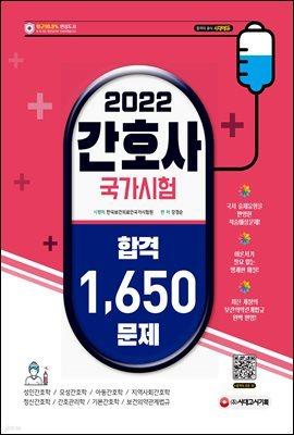 2022 간호사 국가시험 합격 1,650문제