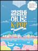칼림바 하나로 K-POP