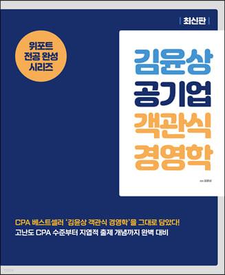 김윤상 공기업 객관식 경영학