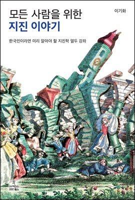 모든 사람을 위한 지진 이야기