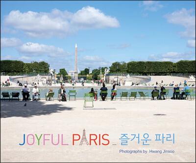 즐거운 파리 (Joyful Paris)