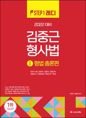 2022 ACL 김중근 형사법 1 형법 총론편