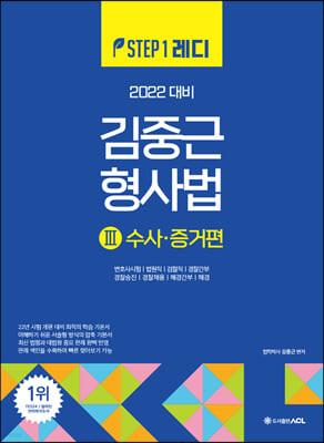 2022 ACL 김중근 형사법 3 수사ㆍ증거편
