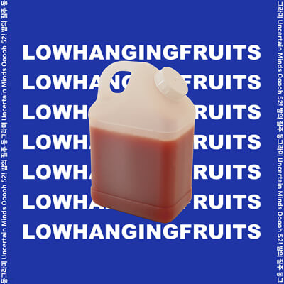 로우 행잉 프루츠 (Low Hanging Fruits) - I Just Wanna Be Better