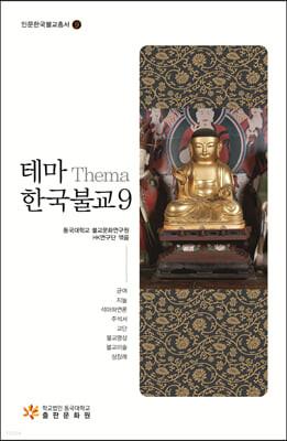 테마 한국불교 9