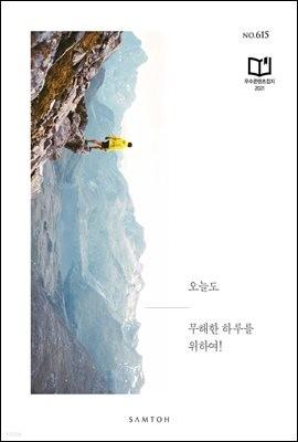 월간 샘터 2021년 05월호