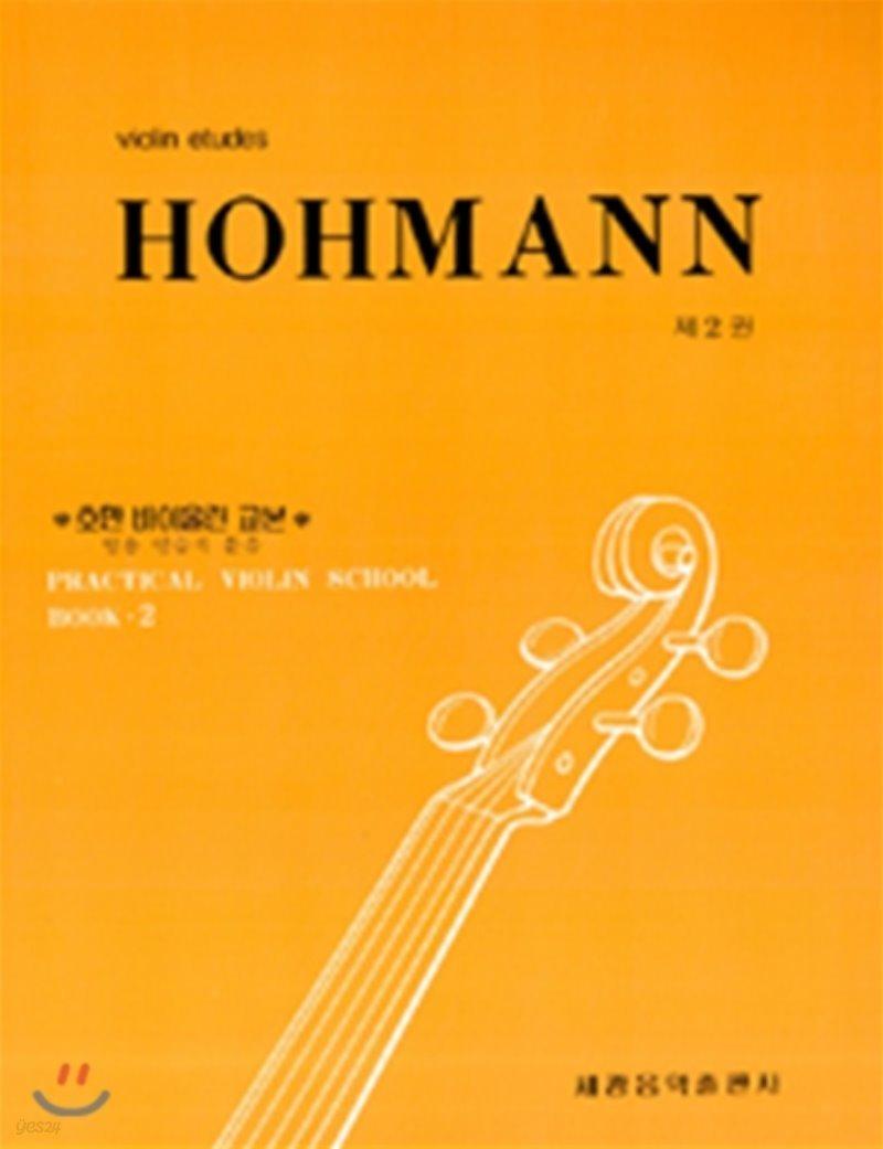 호만 바이올린 교본 2