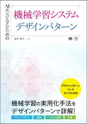 機械學習システムデザインパタ-ン