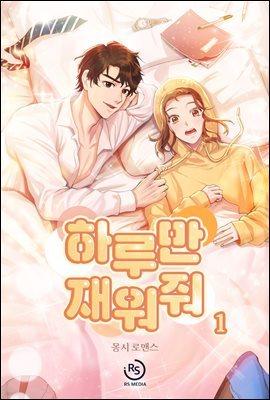 [세트] 하루만 재워줘 (총4권/완결)