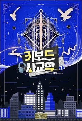 [세트] [BL] 키보드 사교학 (총3권/완결)