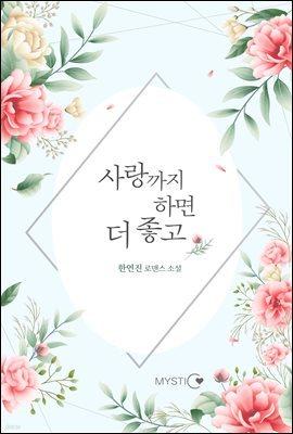 [세트] 사랑까지 하면 더 좋고 (총2권/완결)