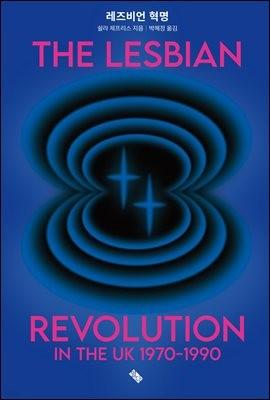 레즈비언 혁명
