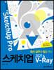 회사 실무에 힘을 주는 스케치업 2021 & V-Ray