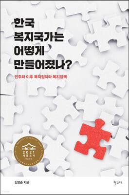 한국 복지국가는 어떻게 만들어졌나?