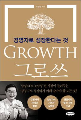 그로쓰 GROWTH