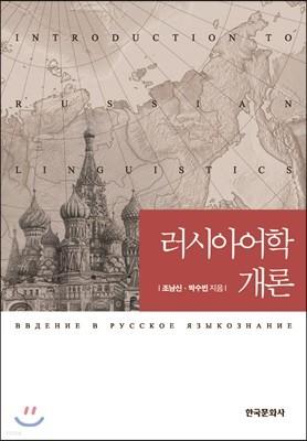 러시아어학 개론