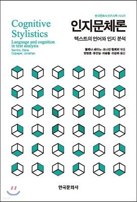 인지문체론 : 텍스트의 언어와 인지 분석