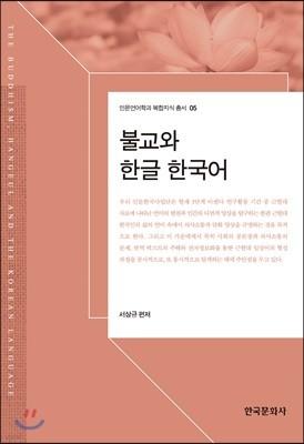 불교와 한글, 한국어