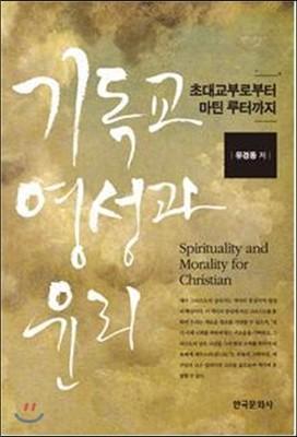 기독교 영성과 윤리