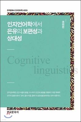 인지언어학에서 은유의 보편성과 상대성