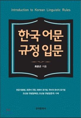 한국 어문 규정 입문