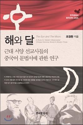 해와 달 : 근대 서양 선교사들의 중국어 문법서에 관한 연구