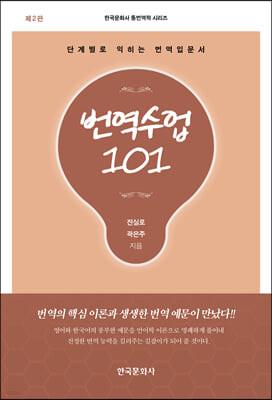 번역수업 101 : 단계별로 익히는 번역입문서 (제2판)