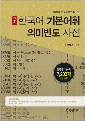 한국어 기본어휘 의미 빈도 사전