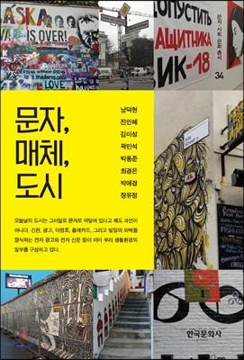 문자, 매체, 도시