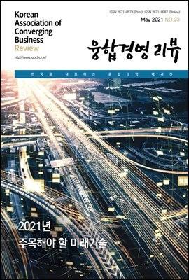 융합경영 리뷰 2021년 5월