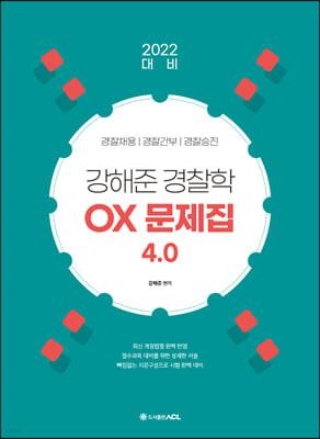 2022 대비 ACL 강해준 경찰학 OX 문제집 4.0