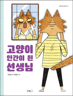 고양이 인간이 된 선생님