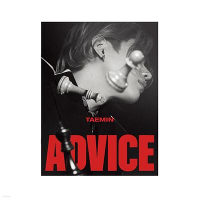 태민 (TAEMIN) - 미니앨범 3집 : Advice