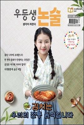 우등생논술 2021년 05월호