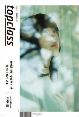 톱클래스 2021년 05월호