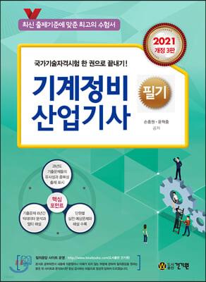 기계정비 산업기사 필기 (2021) (개정3판)
