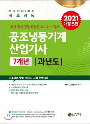 공조냉동기계산업기사 7개년 과년도 (2021) (개정5판)
