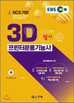 EBS NCS 기반 3D 프린터운용기능사 필기