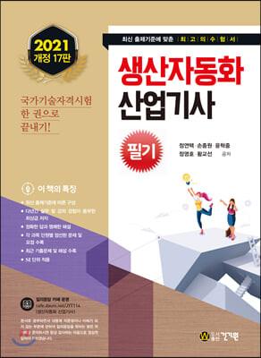 생산자동화 산업기사 필기 (2021) (개정17판)