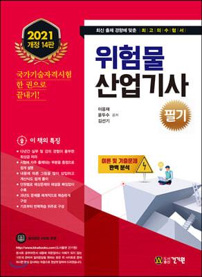 위험물산업기사 필기 (2021) (개정14판)