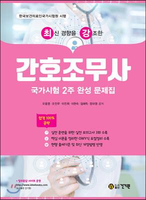 최신 경향을 강조한 간호조무사 국가시험 2주 완성 문제집