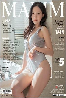 맥심 MAXIM 2021년 05월호 (누나)