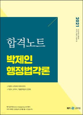 2021 박제인 행정법각론 합격노트